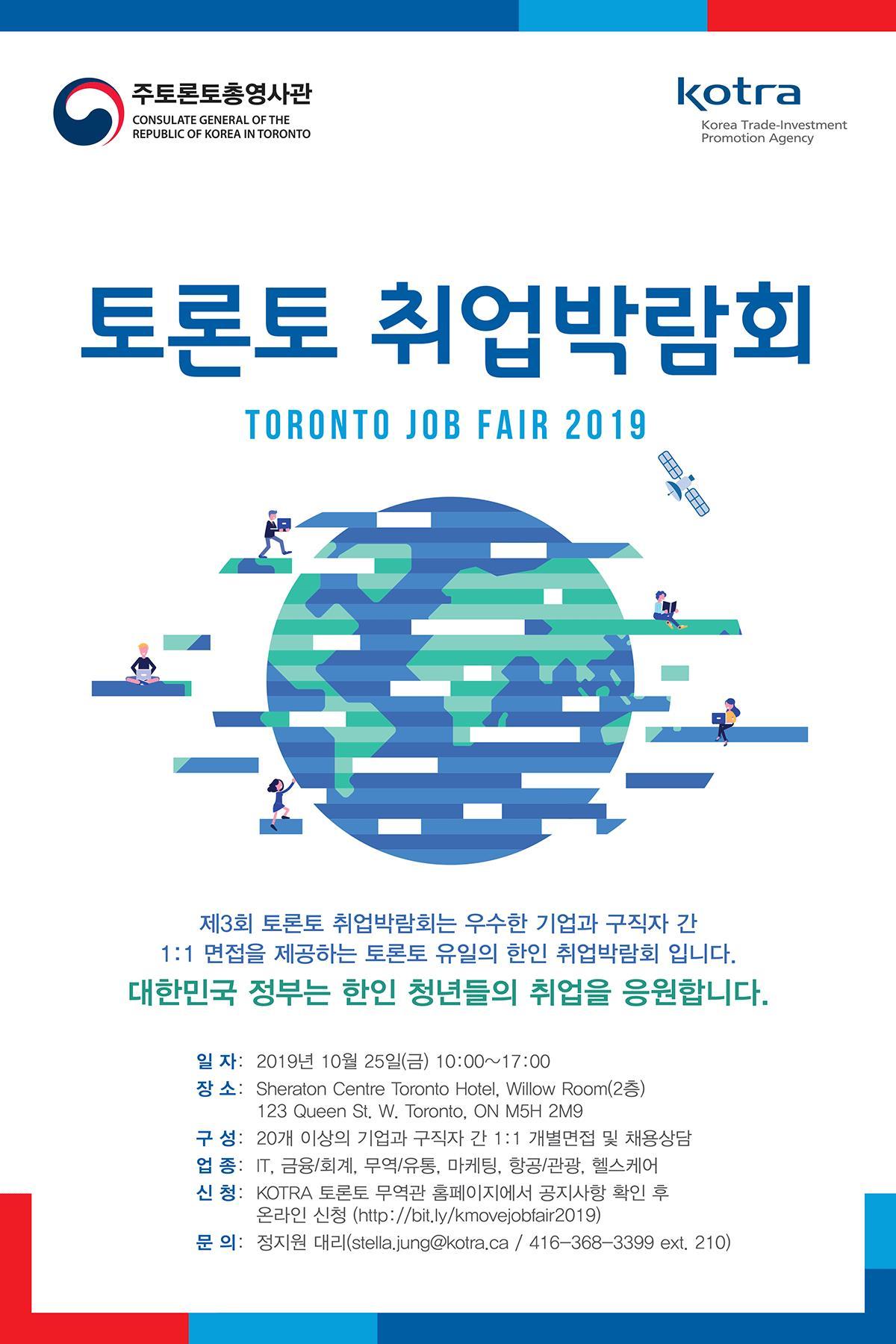 토론토취업박람회_포스터.jpg